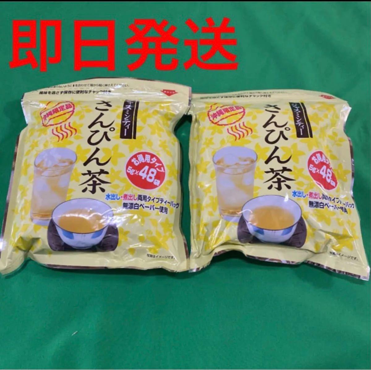 さんぴん茶ティーパック48袋 二つセット