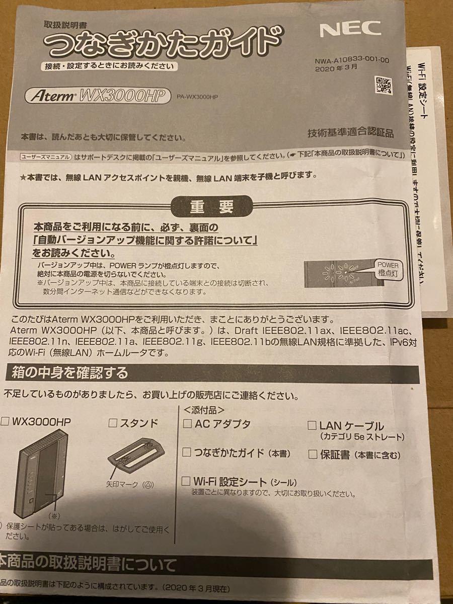 NEC製 無線LANルーター Aterm PA-WX3000HP