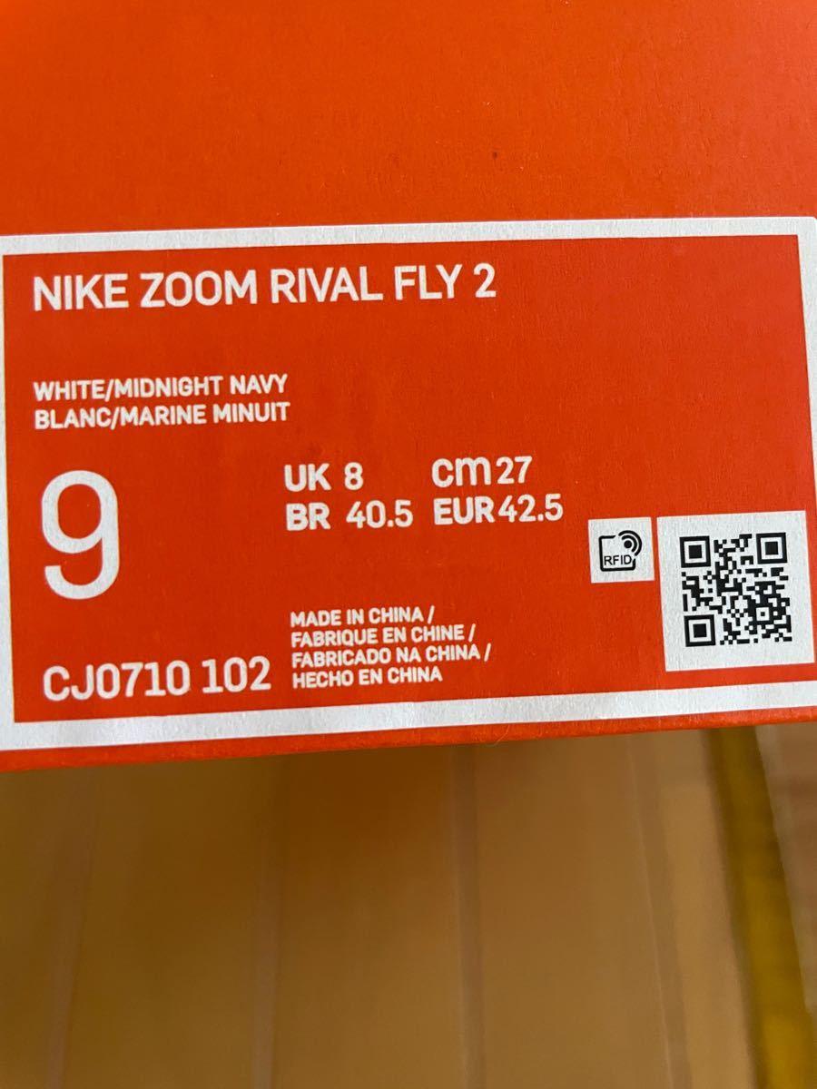 NIKE ZOOM RIVAL FLY 2 ナイキ ズーム ライバル フライ 2 【新品未使用品】27cm