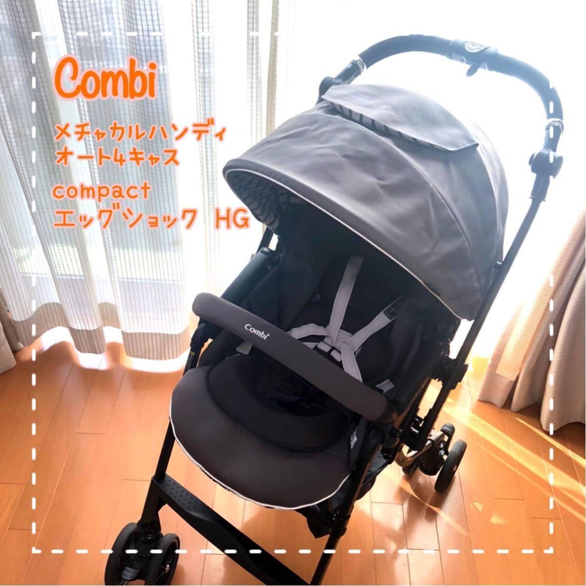 【送料無料】Combi コンビ メチャカルハンディオート4キャス compact エッグショック HG チャコールブラック_画像1