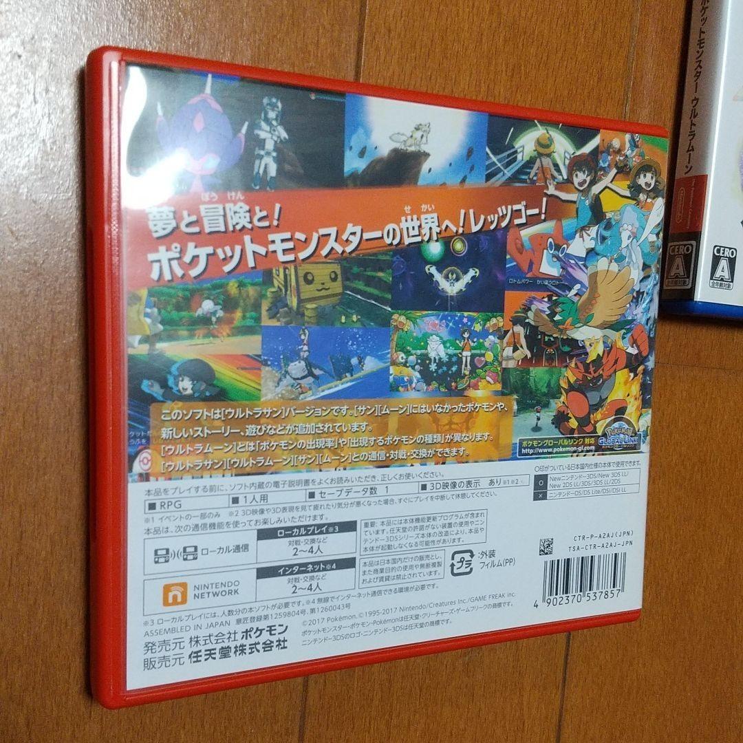 ポケットモンスターウルトラサン 3DSソフト 3DS ポケモン