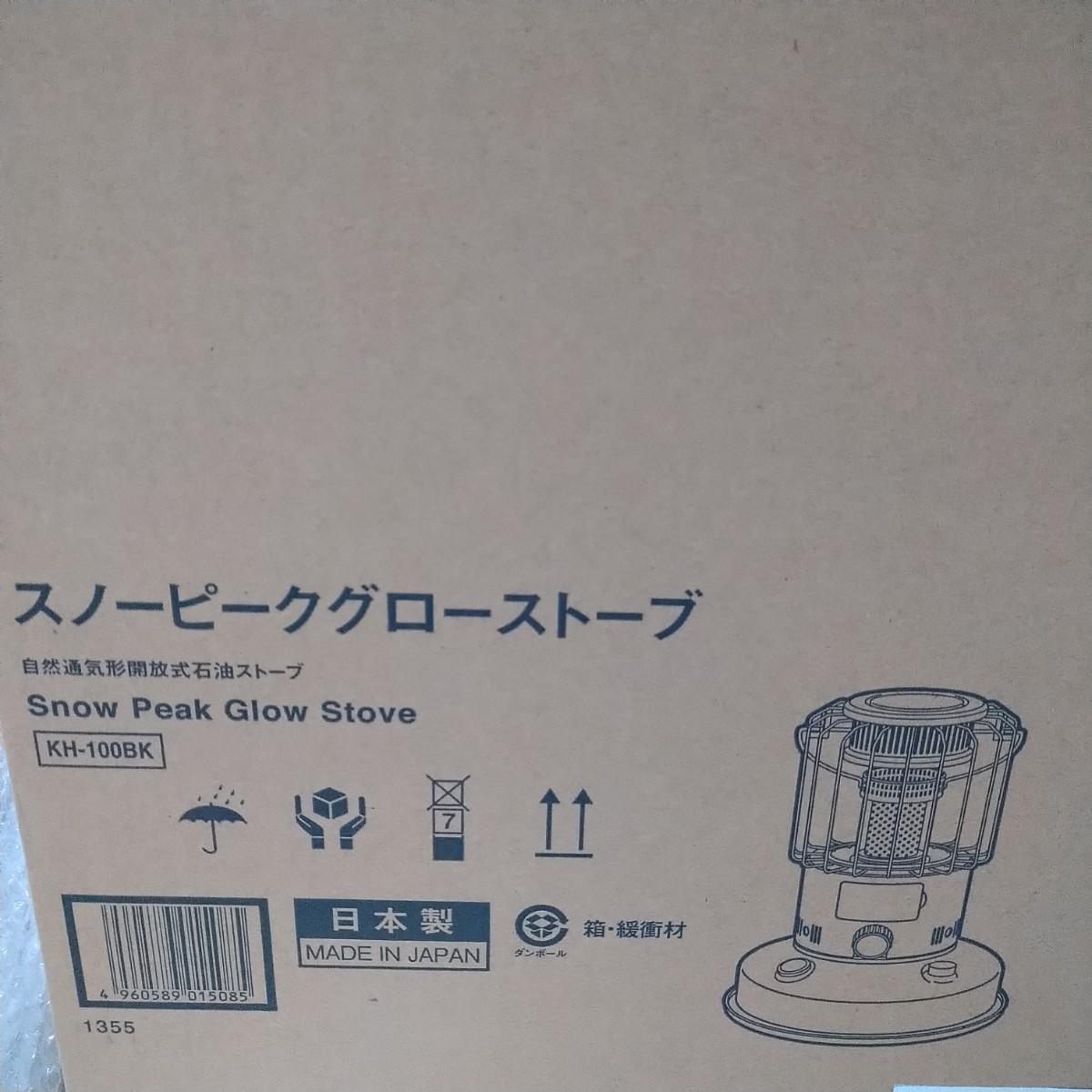 スノーピーク(snow peak) スノーピークグローストーブ KH-100BK☆新品未使用