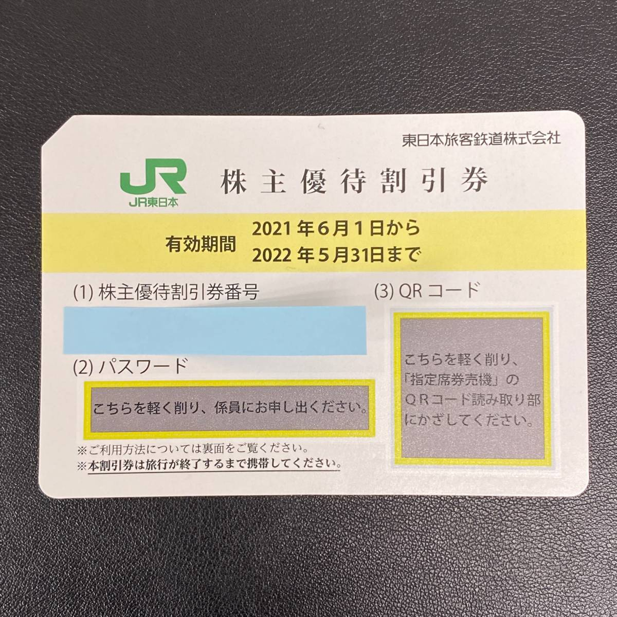 【A4912】東日本旅客鉄道 株主優待 株主優待割引券(1枚) 有効期限 2022年5月31日 運賃・料金4割引 JR東日本 _画像1