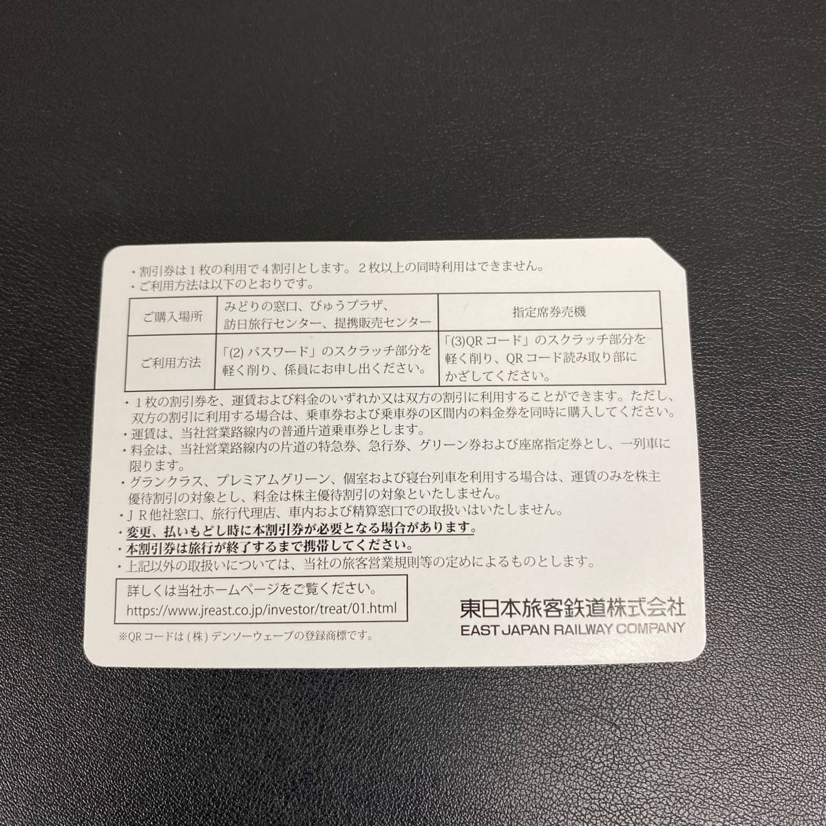 【A4912】東日本旅客鉄道 株主優待 株主優待割引券(1枚) 有効期限 2022年5月31日 運賃・料金4割引 JR東日本 _画像2