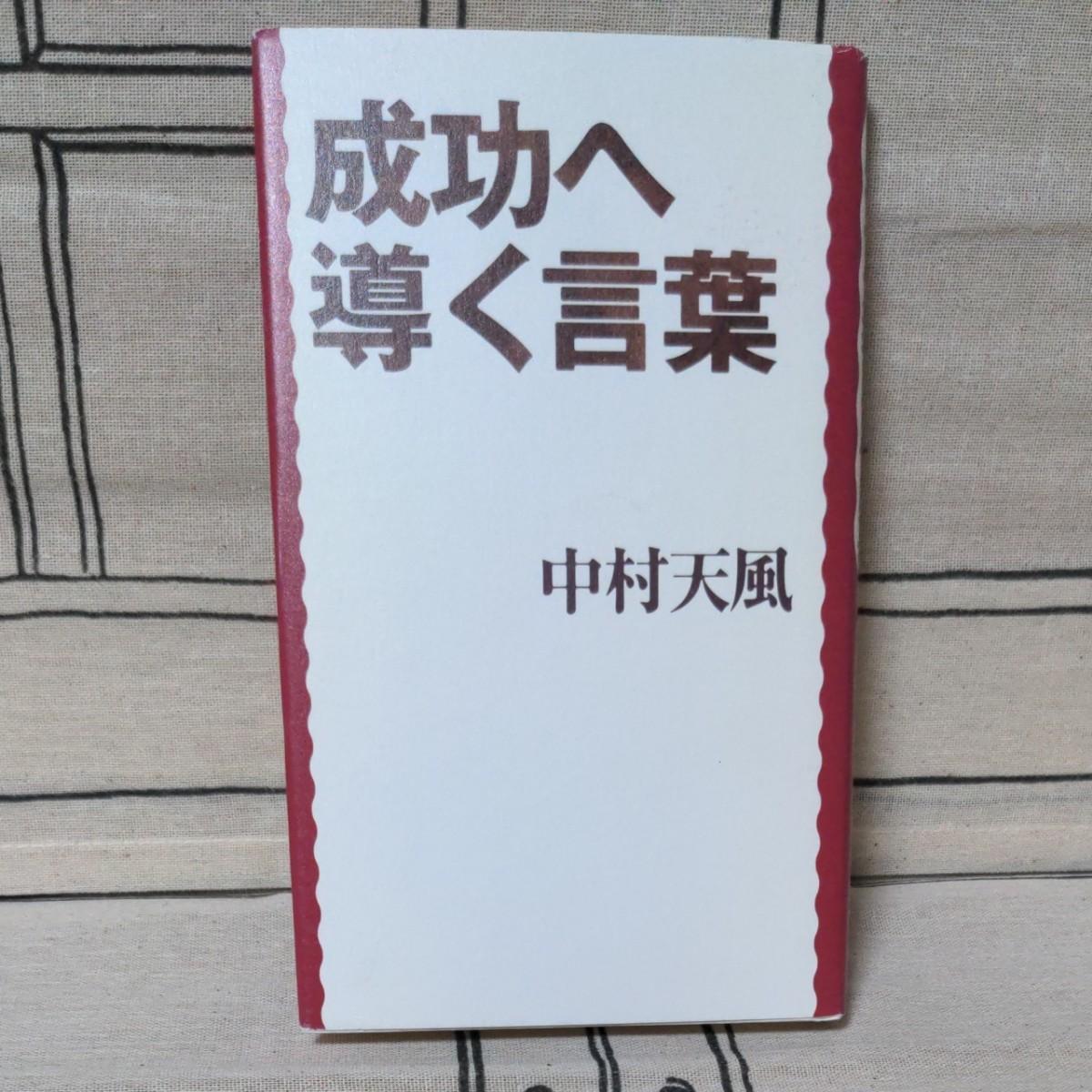 「成功へ導く言葉」中村 天風 / 天風会