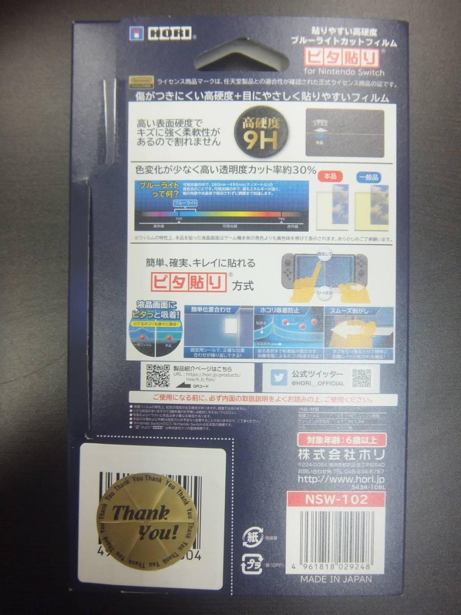 【新品・未使用品】Nintendo Switch 本体 (ニンテンドースイッチ) Joy-Con(L) ネオンブルー/(R) ネオンレッド★フィルムおまけ付き!☆彡_画像5