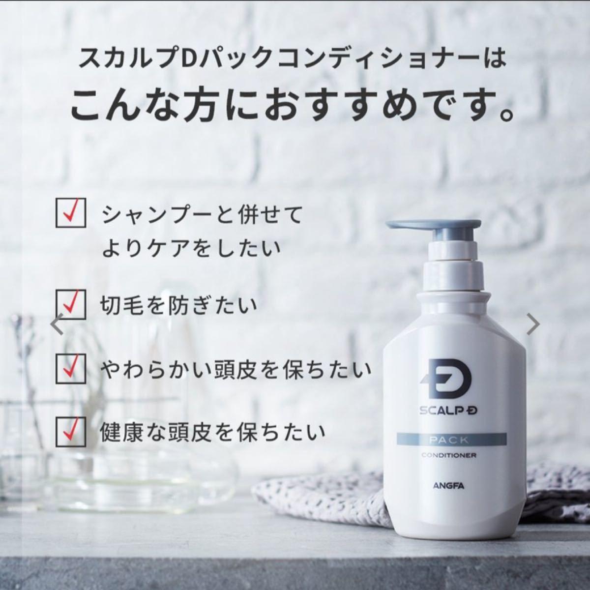 【未使用】スカルプD シャンプーオイリー&コンディショナーセット
