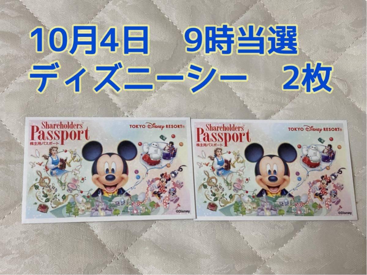 東京ディズニーシー 10月4日 9時 2枚 ペアチケット 株主優待券 パスポート 10/4 ハロウィン 20周年 TDS 当選済み_画像1