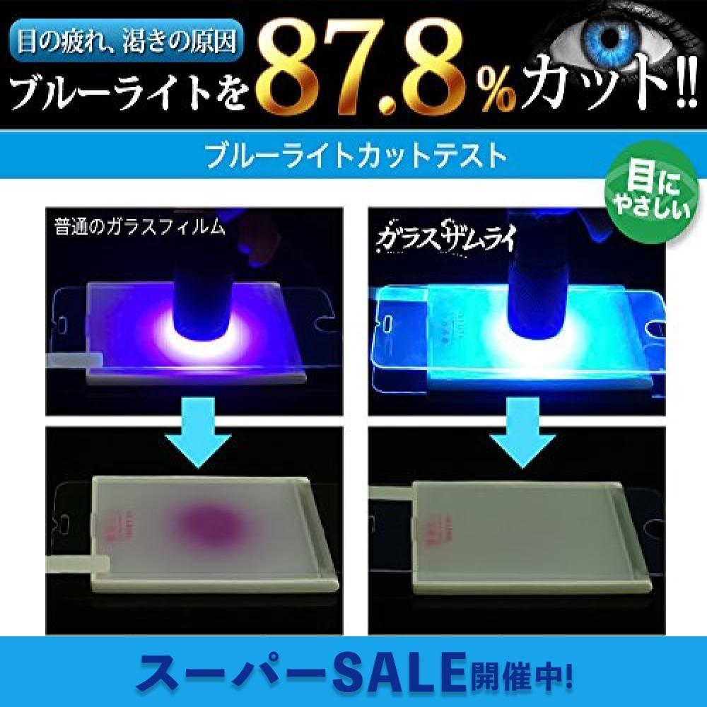 【ブルーライトカット】 (日本品質) AQUOS R2 ガラスフィルム アクオス (SH-03K SHV42 706SH) フィ_画像4