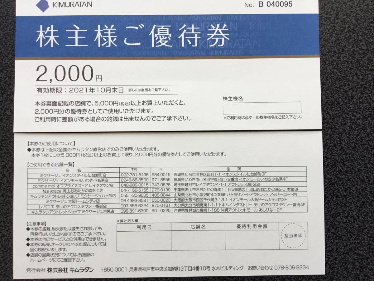■■ キムラタン 株主優待券4千円分+クーポン3千円分 ■ 2021.10.31迄_画像1