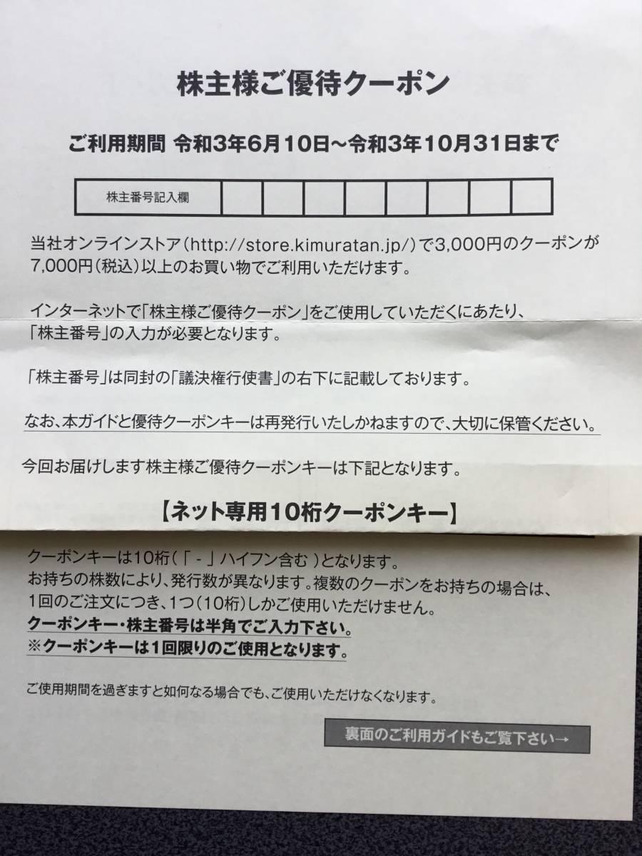 ■■ キムラタン 株主優待券4千円分+クーポン3千円分 ■ 2021.10.31迄_画像2
