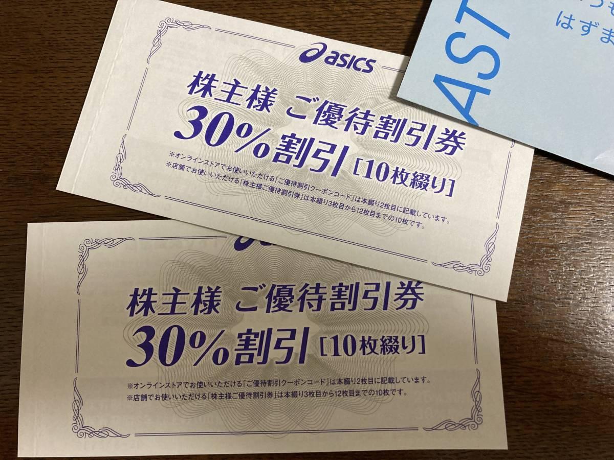 ◆◆ネコポス送料込 アシックス ASICS 株主様ご優待割引券 30%割引 10枚」×2冊◆◆_画像1