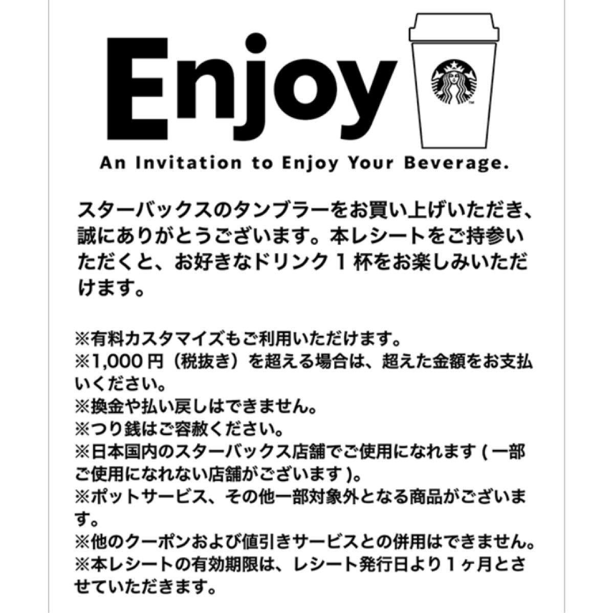 Starbucks ドリンクチケット ENJOY タンブラー スターバックス スタバ