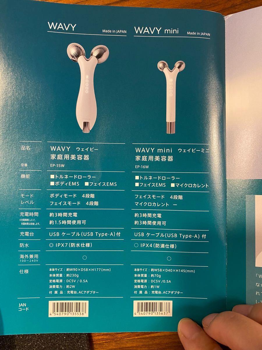 YA−MAN EP-15W ヤーマン 美顔器