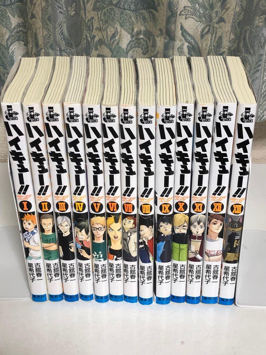 ハイキュー!! ショーセツバン!! 1〜13巻 全巻セット