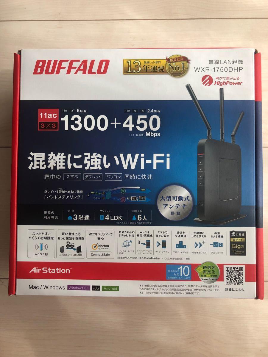 BUFFALO バッファロー WXR-1750DHP  無線LAN親機