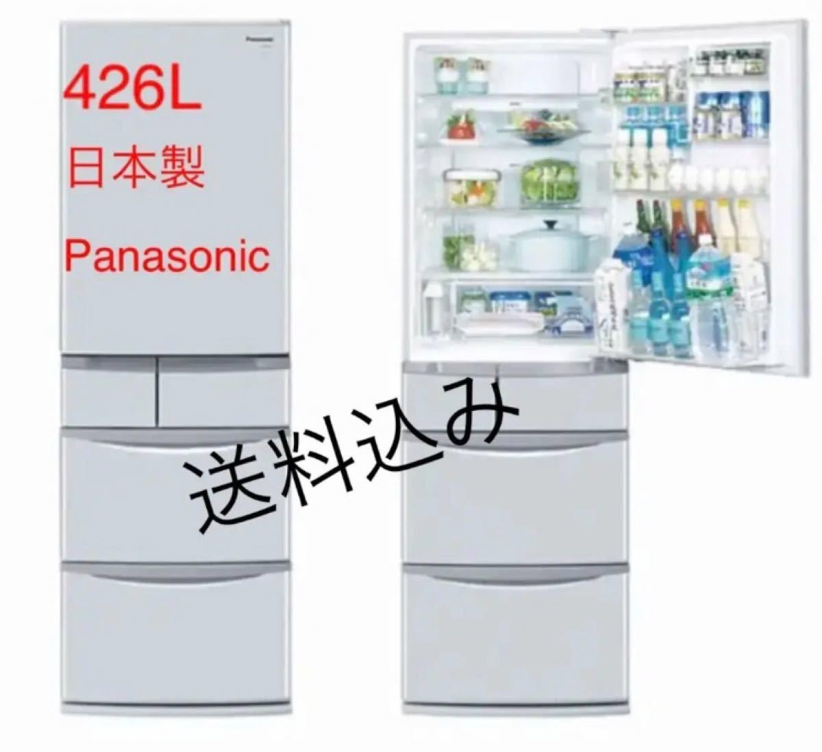 パナソニック 冷蔵庫 Panasonic NR-ETR435-H 右開き 5ドア 送料込み