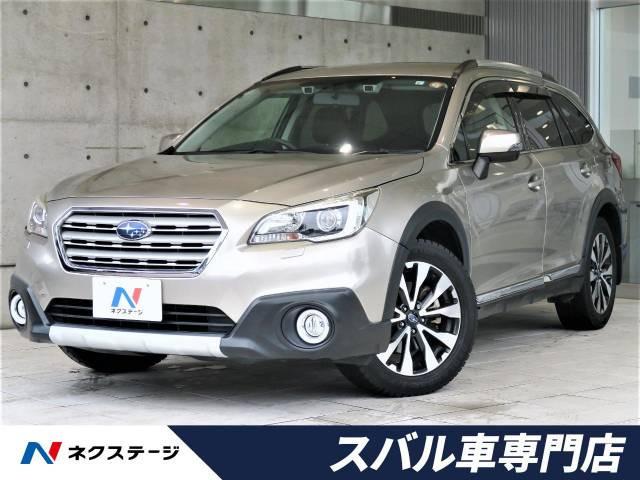 「平成27年 レガシィアウトバック 2.5 リミテッド 4WD @車選びドットコム」の画像1