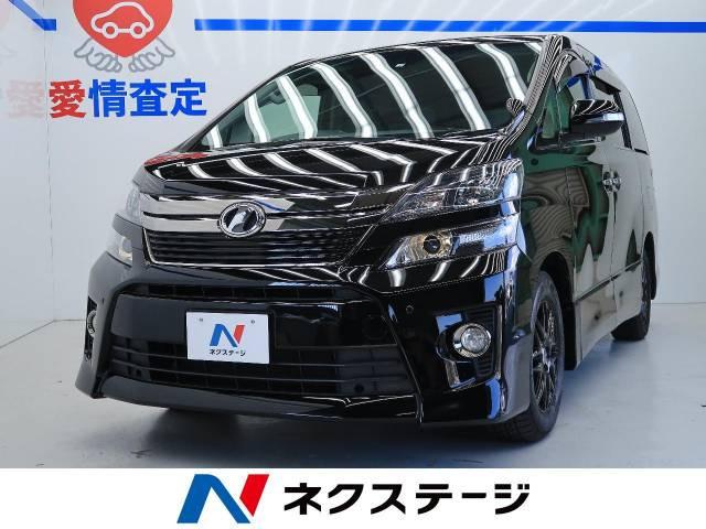 「平成24年 ヴェルファイア 2.4 Z ゴールデンアイズ @車選びドットコム」の画像1