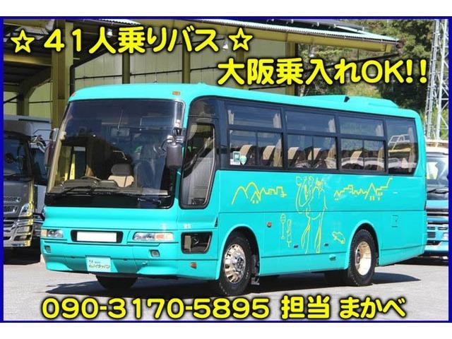 「三菱ふそう エアロミディ 41人乗りバス@車選びドットコム」の画像1