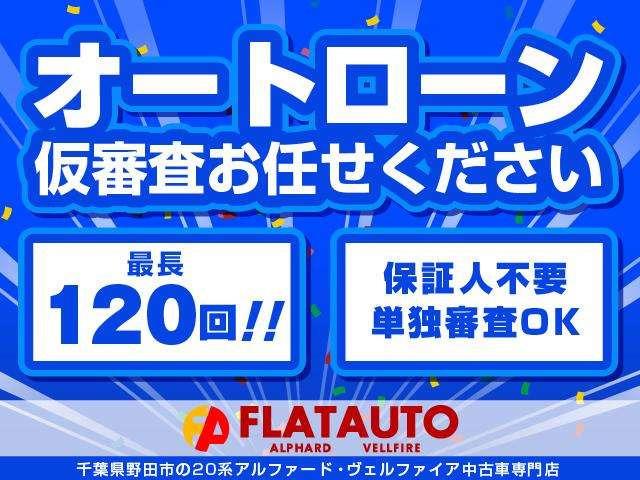 「平成23年 ヴェルファイア 2.4 Z プラチナセレクションII タイプゴー@車選びドットコム」の画像3