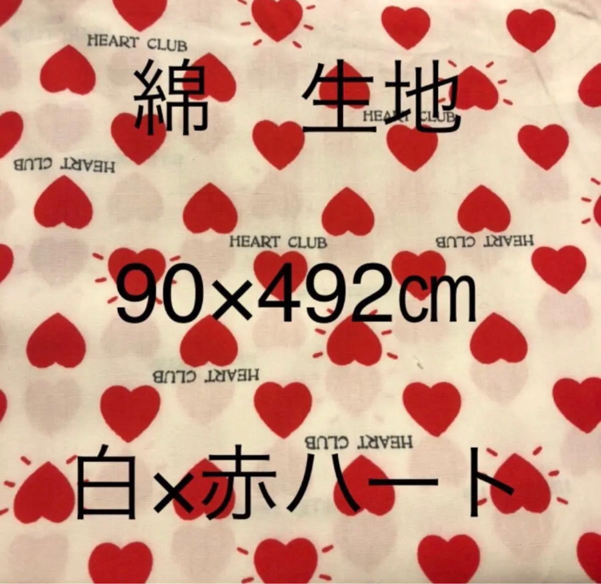綿 布 ハギレ 生地 白地×赤ハート ハンドメイド 手芸