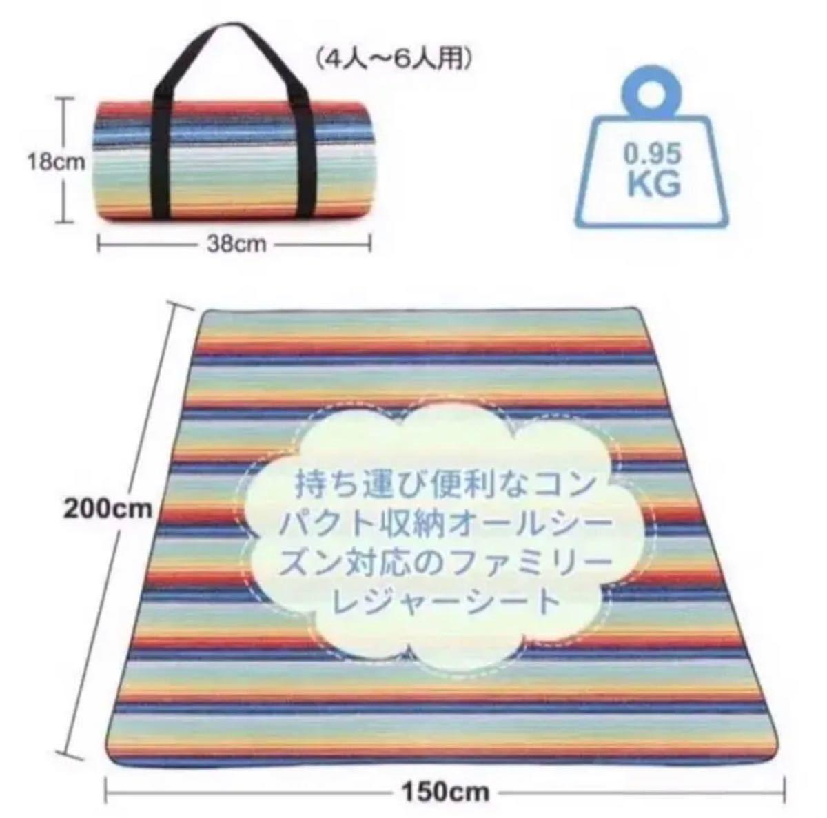 【大柄赤チェック】 レジャーシート 大判 厚手 200×150 アウトドア