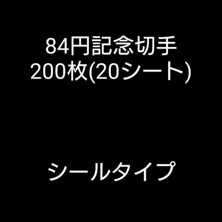 記念切手 84円200枚(シール20シート)