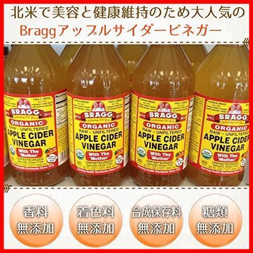 〇新品未使用〇Bragg オーガニック アップルサイダービネガー 日本正規品 946ml (4個セット)_画像4