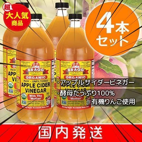 〇新品未使用〇Bragg オーガニック アップルサイダービネガー 日本正規品 946ml (4個セット)_画像2