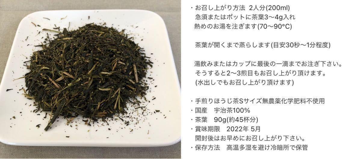 「新茶3種類飲み比べセットS」宇治茶100% 無農薬・化学肥料不使用 2021年産_画像9