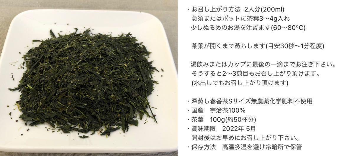 「新茶3種類飲み比べセットS」宇治茶100% 無農薬・化学肥料不使用 2021年産_画像8