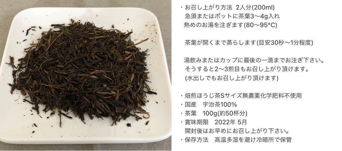 「新茶2種類飲み比べセットS」宇治茶100% 無農薬・化学肥料不使用 2021年産_画像10