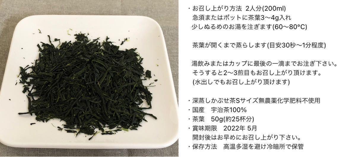 「新茶2種類飲み比べセットS」宇治茶100% 無農薬・化学肥料不使用 2021年産_画像7