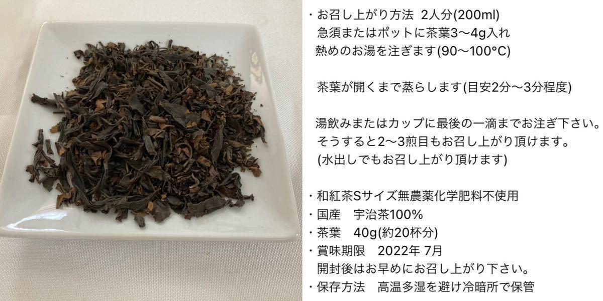 「新茶2種類飲み比べセットS」宇治茶100% 無農薬・化学肥料不使用 2021年産_画像6