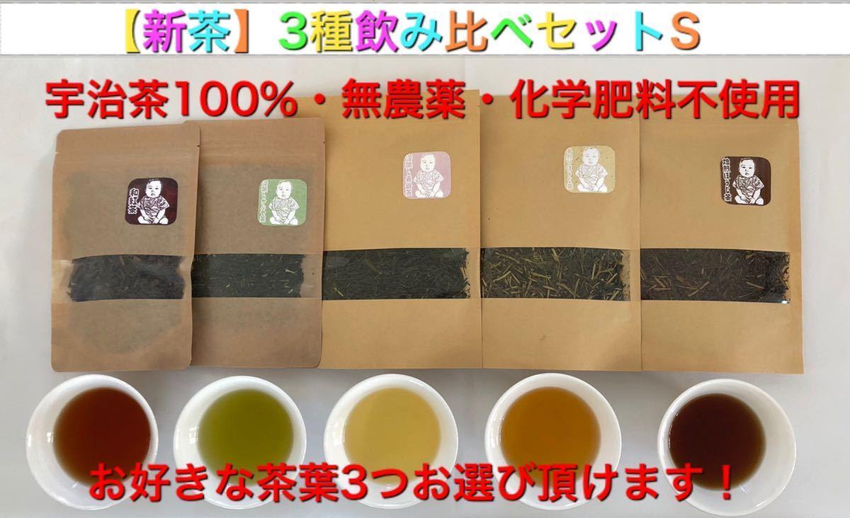 「新茶3種類飲み比べセットS」宇治茶100% 無農薬・化学肥料不使用 2021年産_画像1