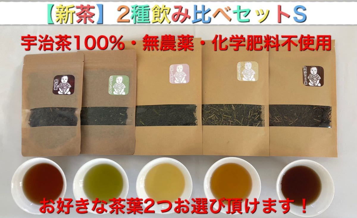 「新茶2種類飲み比べセットS」宇治茶100% 無農薬・化学肥料不使用 2021年産_画像1