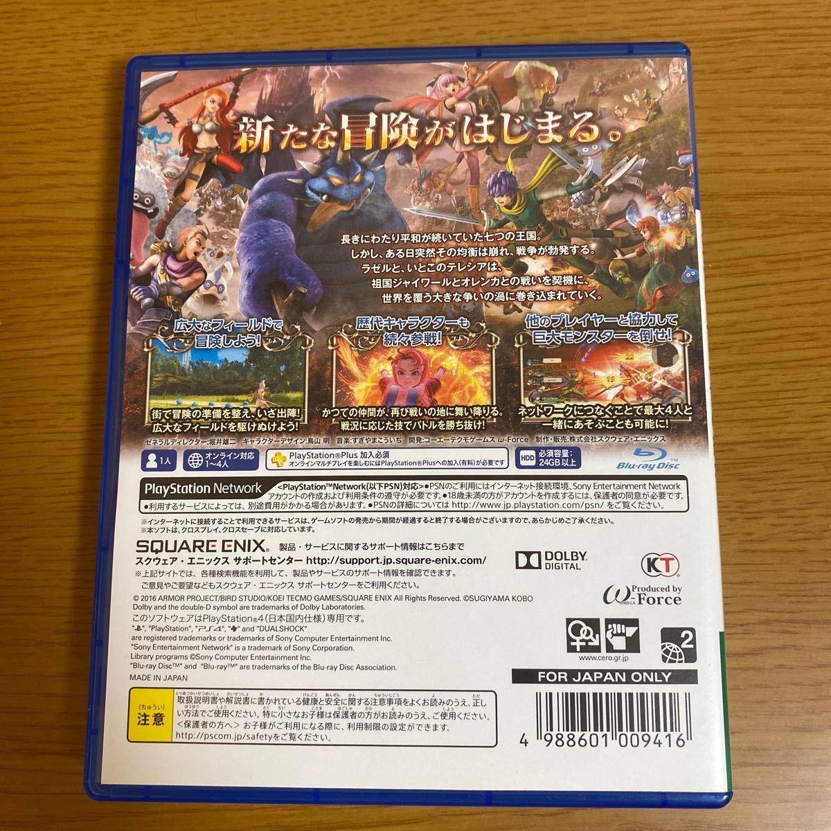【PS4】 ドラゴンクエストヒーローズ2