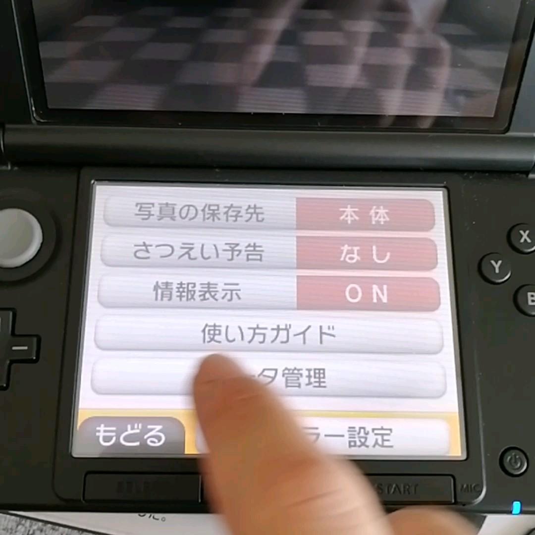 ニンテンドー3DS LL ブラック Nintendo SD カード付き