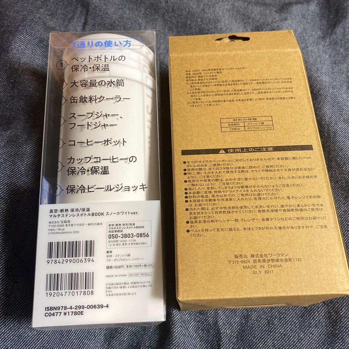マルチステンレスボトル& 新品 ワークマンイージス真空保冷ペットボトルホルダー 500ml 専用