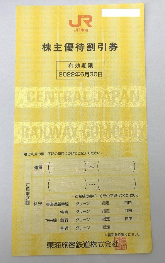 【大黒屋】即決 JR東海 株主優待割引券 有効期限:2022年6月30日まで 1-6枚_画像1