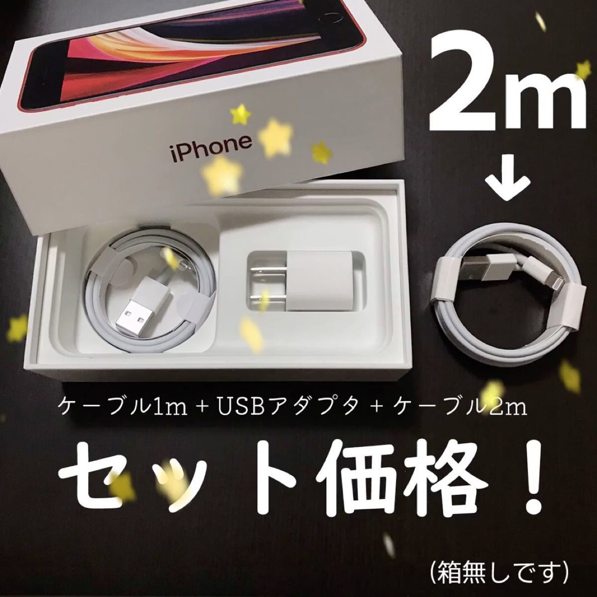 iPhone 充電器 充電ケーブル コード lightning cable 充電セット ライトニングケーブル ACアダプタ
