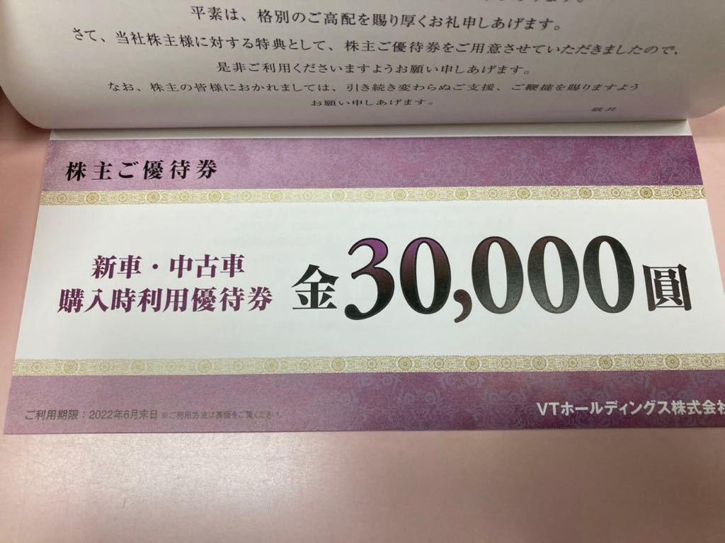 VTホールディングス 株主優待 keeper LABO 20%割引 キーパー_画像5