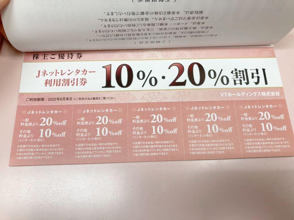 VTホールディングス 株主優待 keeper LABO 20%割引 キーパー_画像3