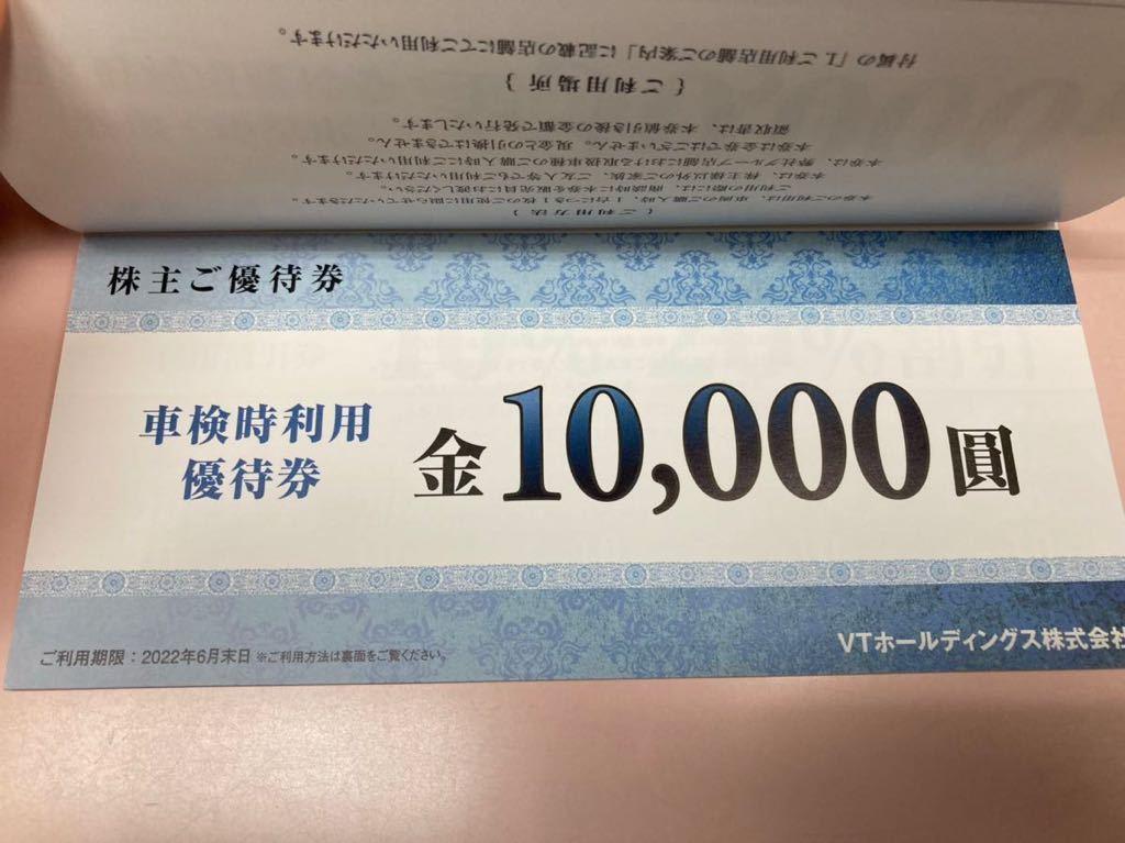 VTホールディングス 株主優待 keeper LABO 20%割引 キーパー_画像4