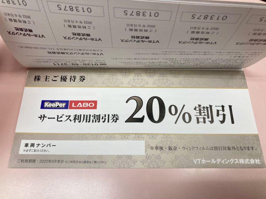 VTホールディングス 株主優待 keeper LABO 20%割引 キーパー_画像2