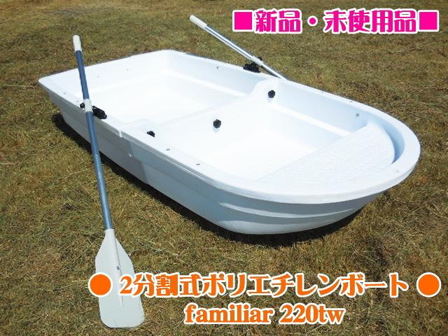 「2分割式ポリエチレンボート MARIN piiyo familiar 220tw 2人乗り アルミオール付 免許不要 FRP 白 バスボート ■新品・未使用品■」の画像1