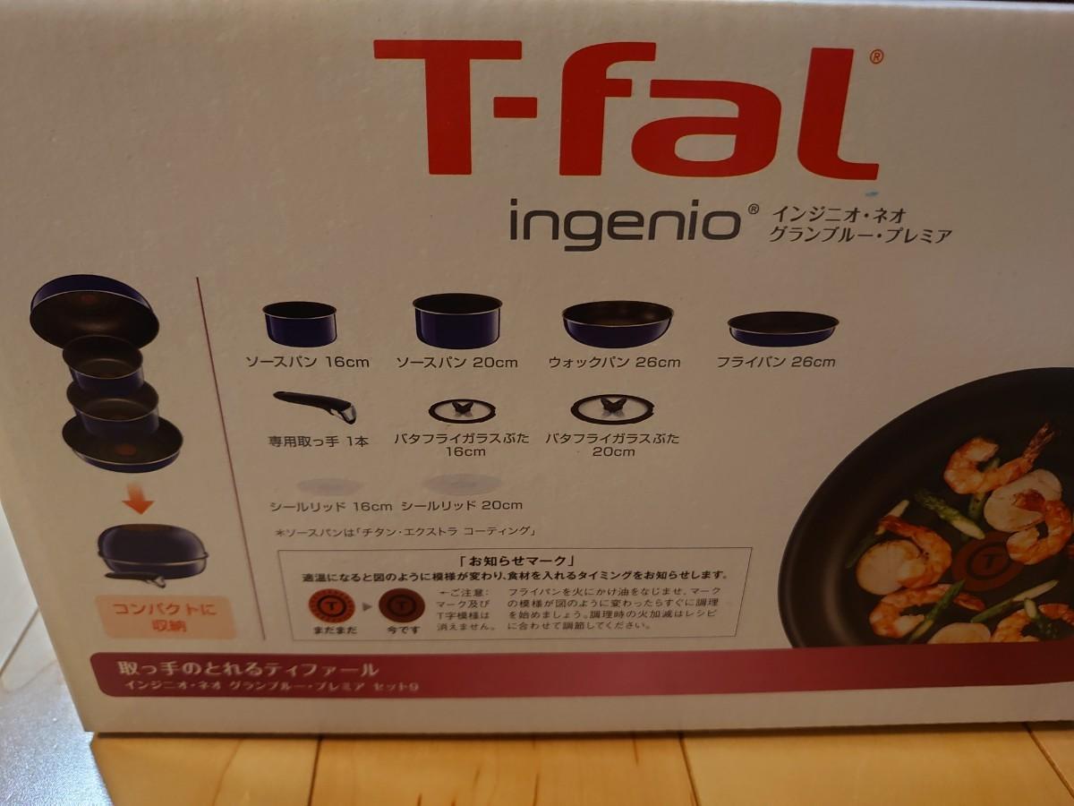 ティファール インジニオネオグランブルー セット9 T-fal