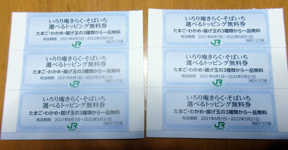 JR東日本 株主優待券 いろり庵きらく そばいち トッピング無料券 6枚 _画像1
