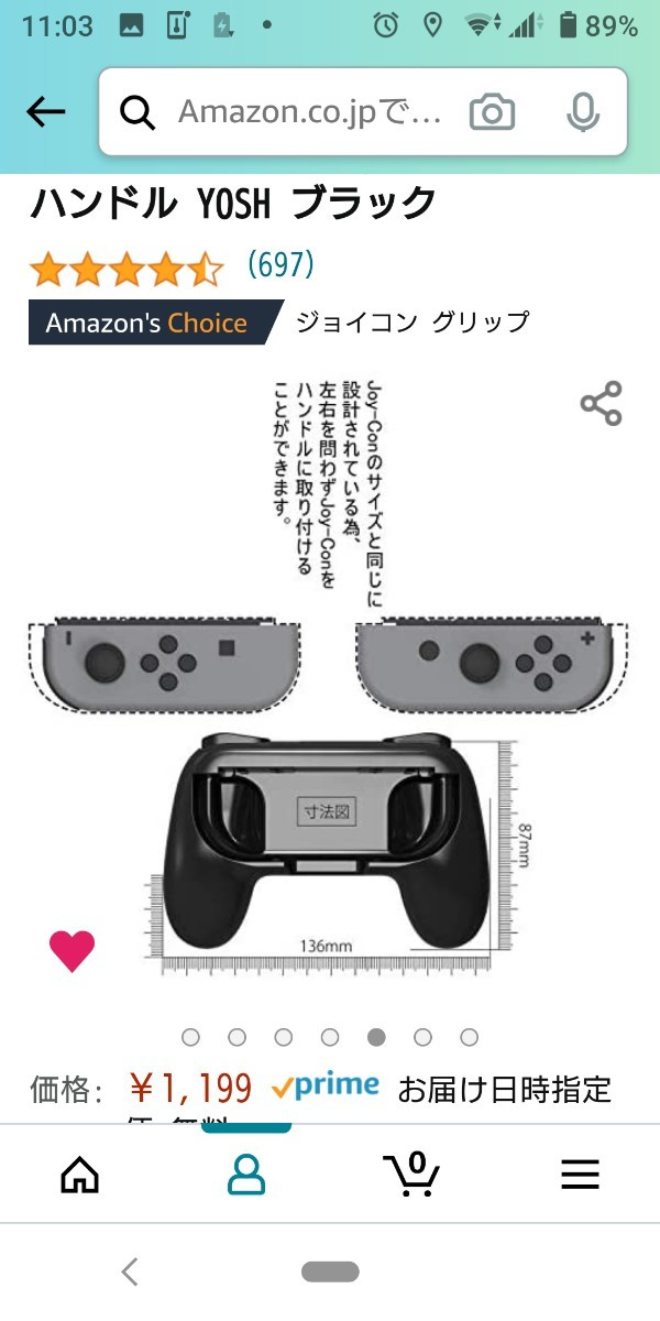 Nintendo Switch  ニンテンドースイッチ  Joy-Con  コントローラー 専用 ハンドル 2点